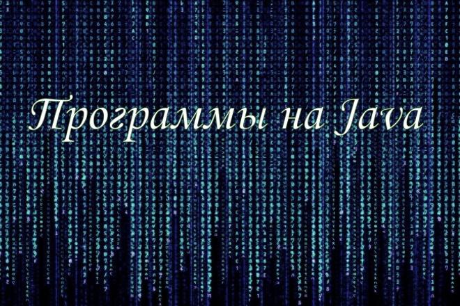 Напишу программу на Java 1 - kwork.ru