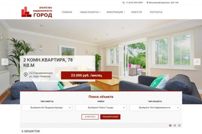 Сайт каталог под недвижимость или любой другой продукт 1 - kwork.ru