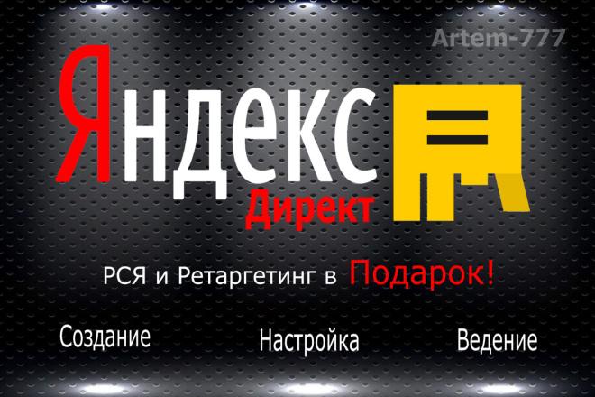 Настройка Яндекс Директ 3 в 1. Поиск, РСЯ и Ретаргетинг - 100 Ключей 1 - kwork.ru