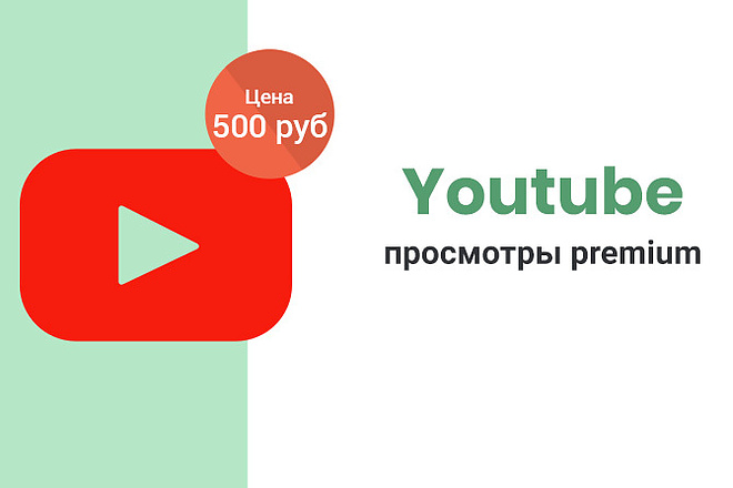 Ютуб просмотры premium - 3000 1 - kwork.ru