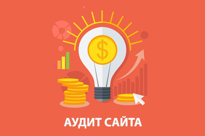 Технический SEO аудит сайта с предоставлением отчета 1 - kwork.ru