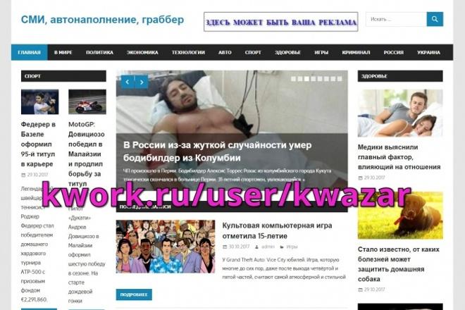 Сайт на тему СМИ, 32000 новостей, под adsense, автонаполнение статей, граббер 1 - kwork.ru