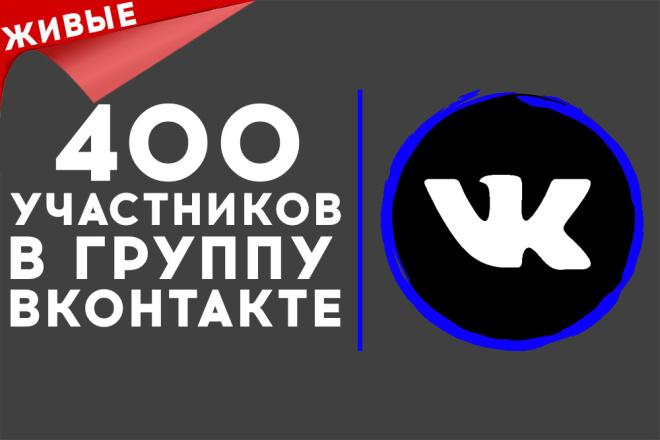 400 ЖИВЫХ участников в группу Вконтакте 1 - kwork.ru