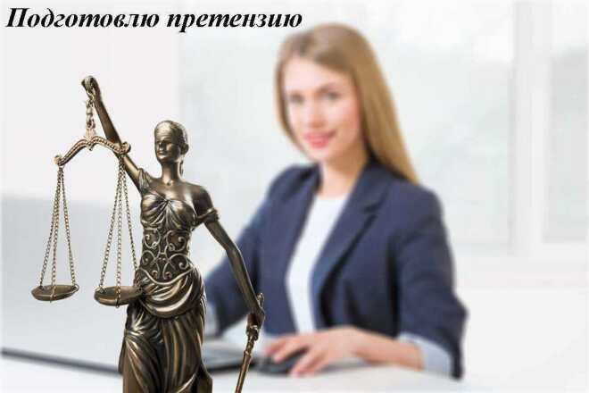 Грамотно составлю письменную претензию 1 - kwork.ru