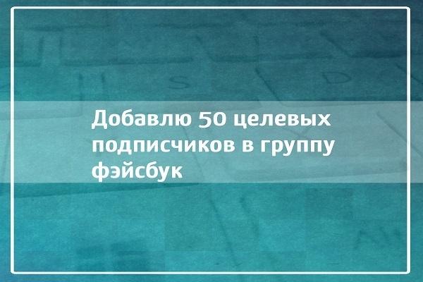 Добавлю 50 целевых подписчиков в группу фэйсбук 1 - kwork.ru