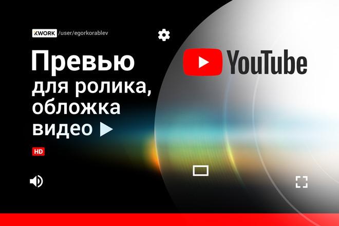 Грамотная обложка превью видеоролика, картинка для видео YouTube Ютуб 46 - kwork.ru