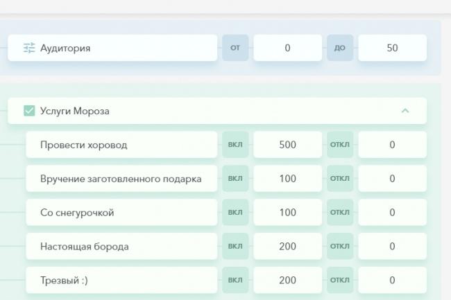 Калькуляторы для сайта любой сложности за самую низкую цену на js 1 - kwork.ru