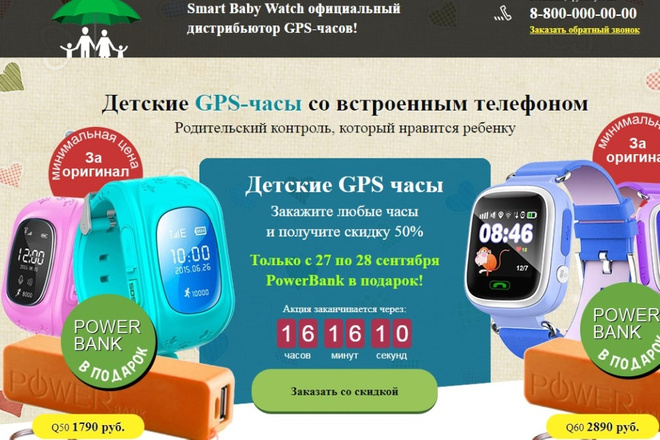 Лендинг Детские GPS-часы со встроенным телефоном с админкой фото