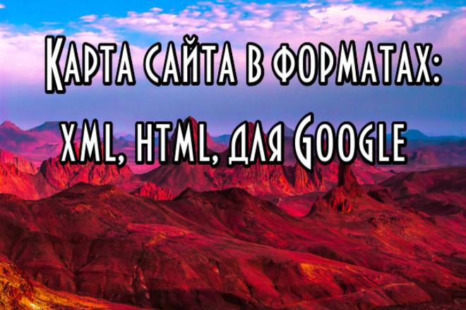 Карта сайта в любом формате для Вашего сайта за 2 часа 1 - kwork.ru