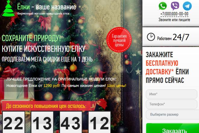Лендинг Искусственные ёлки 1 - kwork.ru