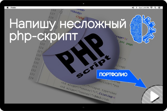 Напишу несложный php-скрипт 1 - kwork.ru