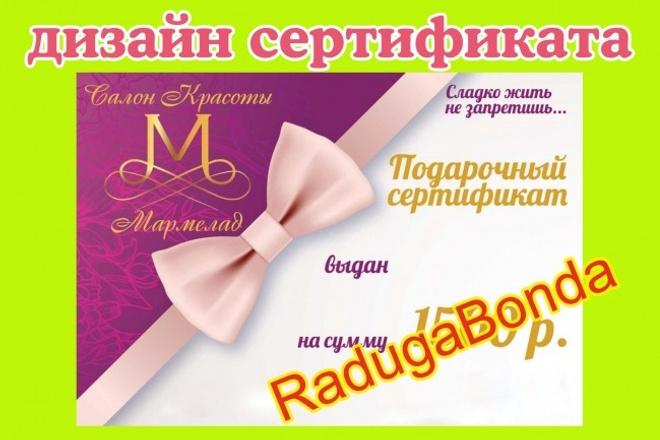 Дизайн сертификата, диплома, грамоты, купона 5 - kwork.ru
