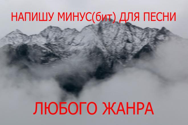 Минусы БИТЫ 2 - kwork.ru