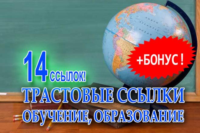 14 трастовых ссылок с сайтов на тему образование и обучение 1 - kwork.ru