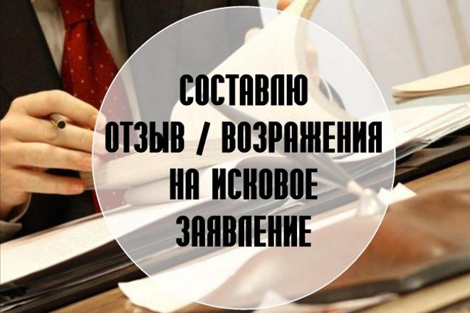 Составлю отзыв, возражения на исковое заявление 1 - kwork.ru