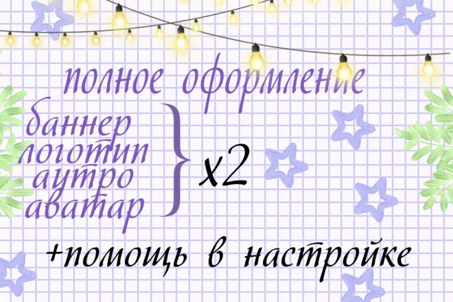 Оформление Ютуб - канала 7 - kwork.ru
