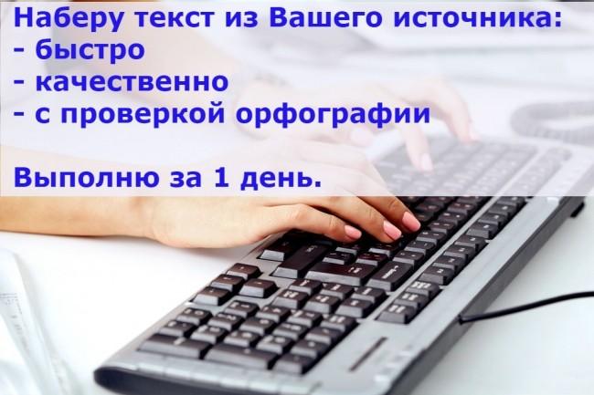 Быстро наберу текст без ошибок 1 - kwork.ru