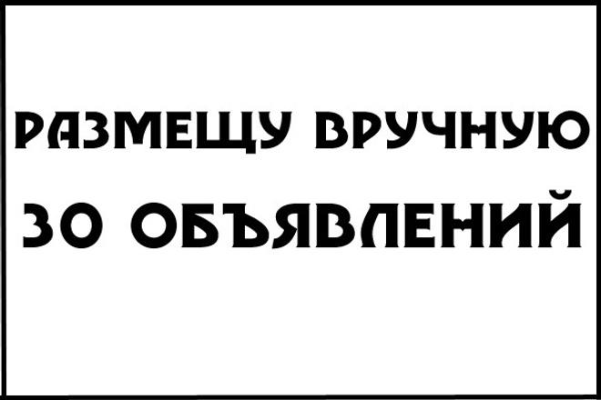 30 объявлений качество 1 - kwork.ru
