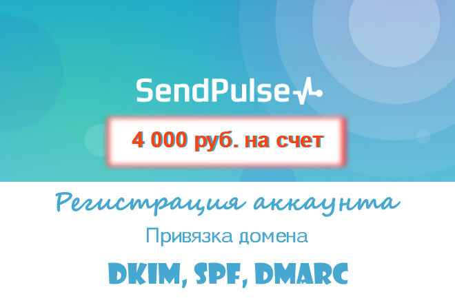 Настройка Sendpulse - регистрация, аутентификация 1 - kwork.ru