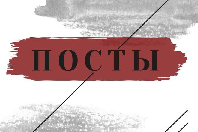 Посты для Instagram 1 - kwork.ru