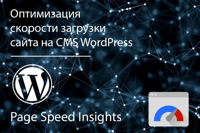 Оптимизирую скорость загрузки сайта на WordPress 1 - kwork.ru