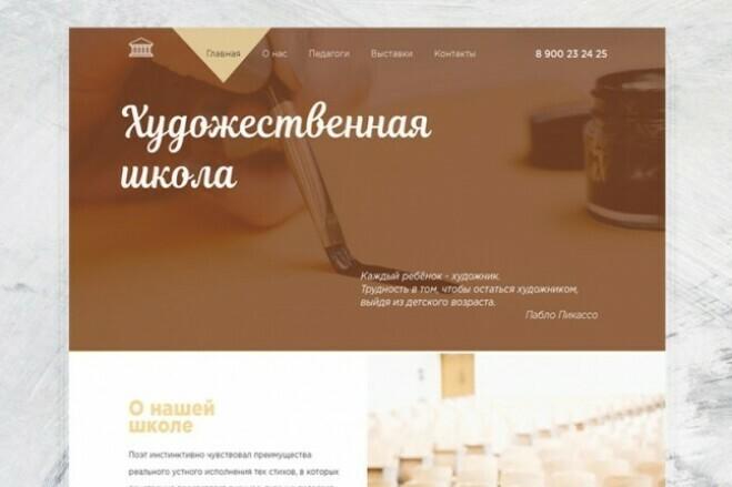 Разработка стилистики дизайн сайта 3 - kwork.ru