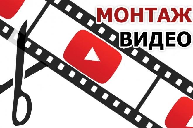 Монтаж видео - создание фоторяда, наложим музыку и титры 1 - kwork.ru