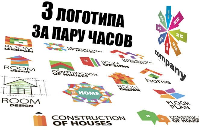 3 логотипа за пару часов, более 2000 вариантов на любой вкус и цвет 5 - kwork.ru