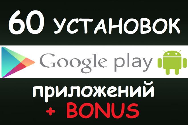 60 установок приложения Android в Play Market реальными людьми 9 - kwork.ru