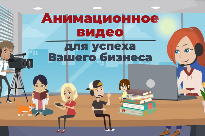 Анимационные видеоролики 1 - kwork.ru