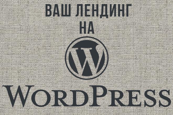 Лендинг на Wordpress 5 - kwork.ru