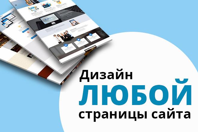 Сделаю дизайн страницы сайта 101 - kwork.ru