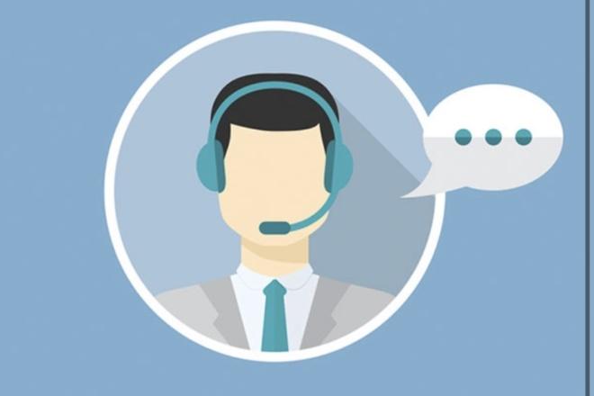 Выполню обзвон вашей базы клиентов 1 - kwork.ru
