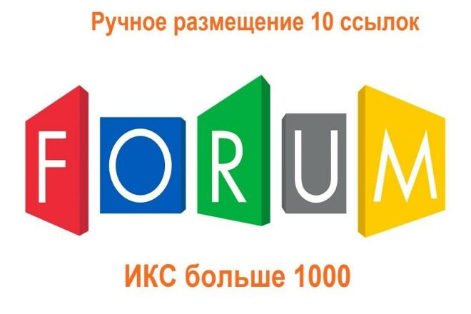 Ручное размещение 10 ссылок с ИКС больше 1000 1 - kwork.ru
