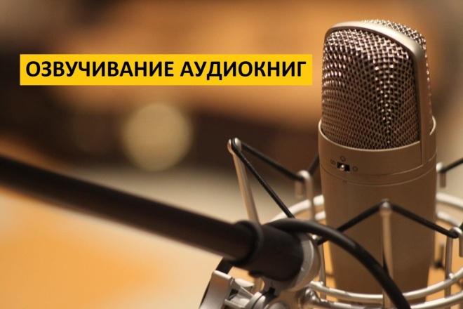 Озвучка книг 2 - kwork.ru