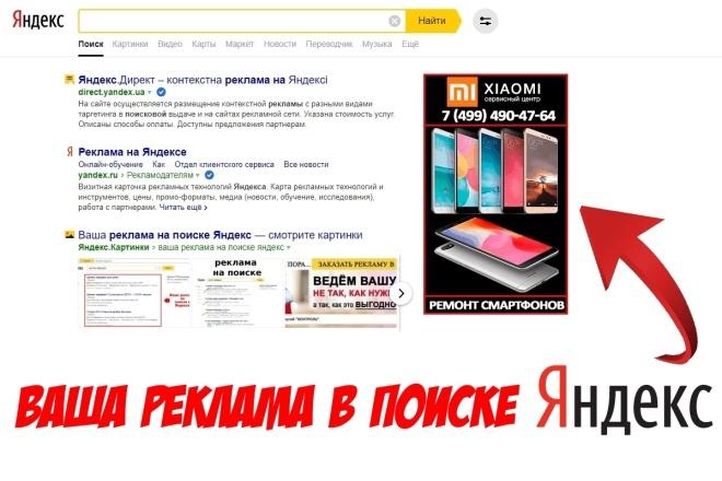 Создаю баннеры на поиск в формате gif для Яндекса 16 - kwork.ru