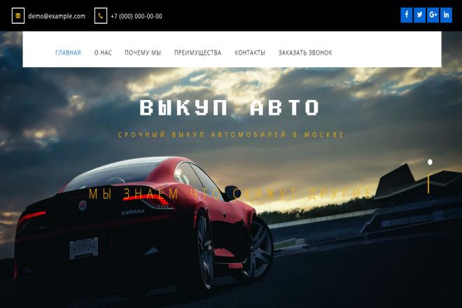 Готовый Landing page Срочный выкуп авто 1 - kwork.ru