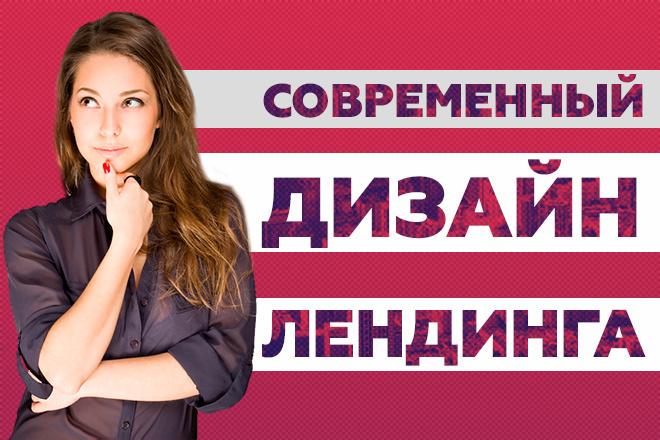 Дизайн лендинга 6 - kwork.ru