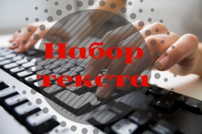 Набор текста с скана, фото, картинки, pdf файла 1 - kwork.ru