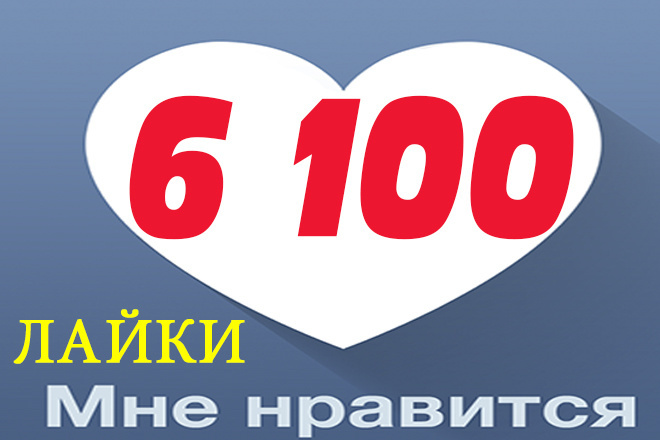 Лайки на записи, посты Вконтакте 6 100 1 - kwork.ru