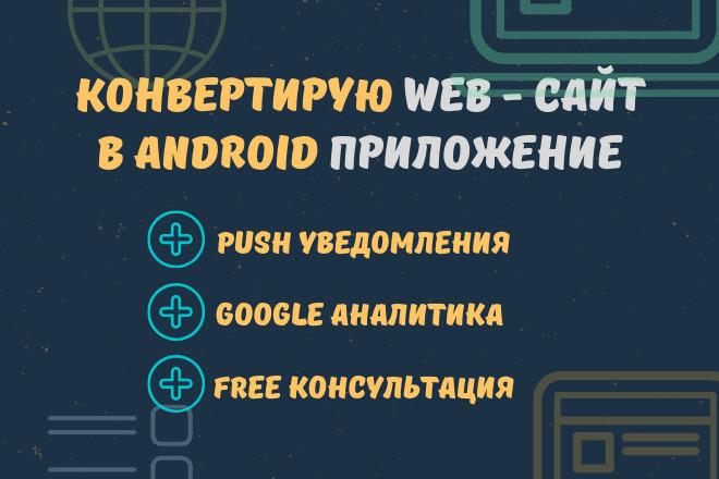 Конвертирую сайт в Android приложение 4 - kwork.ru