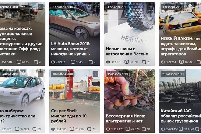 Размещу статью на автомобильном канале Я. Дзен 1 - kwork.ru