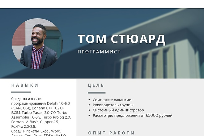 Создам стильное резюме 1 - kwork.ru