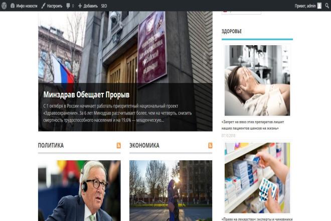 Продам автонаполняемый сайт. СМИ, Инфо, новости. Есть демо 1 - kwork.ru