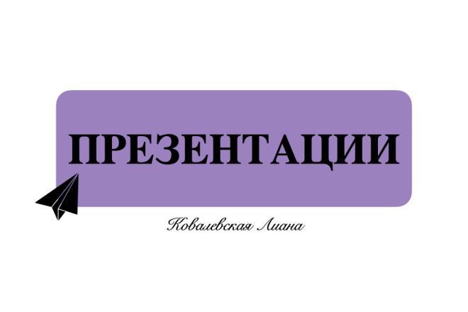 Презентация 11 - kwork.ru