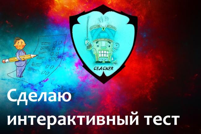 Сделаю интерактивный тест 1 - kwork.ru
