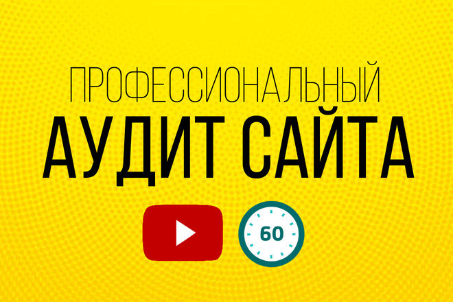 Профессиональный аудит, увеличивающий конверсию сайта или лендинга 1 - kwork.ru