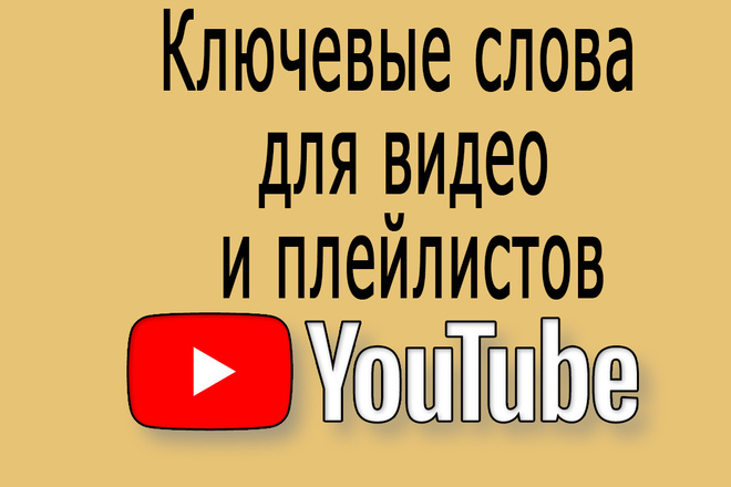 Семантика для контента канала YouTube 1 - kwork.ru