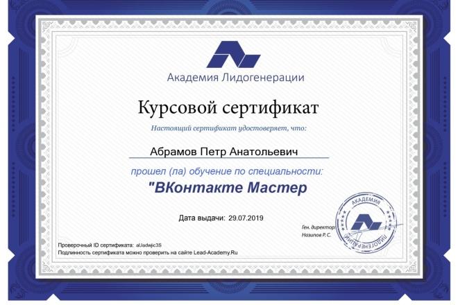 Таргетированная реклама в ВК 1 - kwork.ru