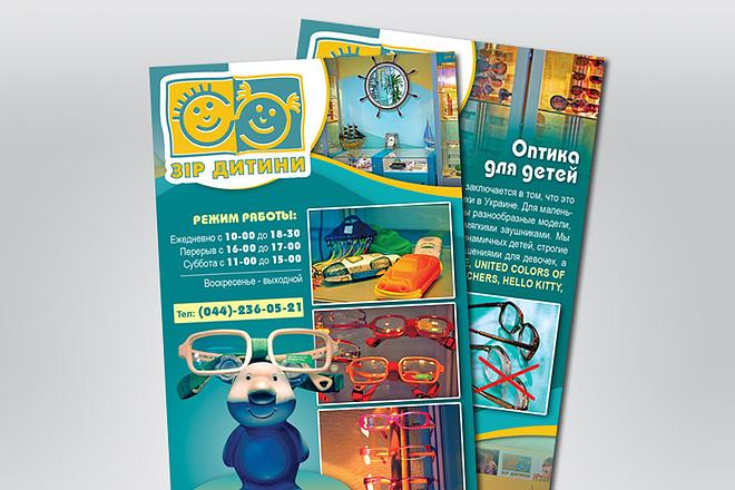 Рекламная листовка, флаер (А4, А5, А6, евро) 8 - kwork.ru
